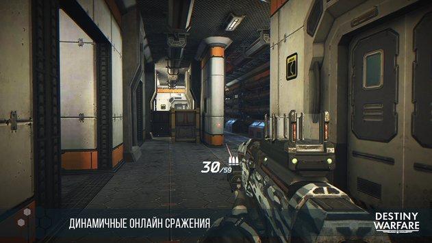 Destiny Warfare на компьютер