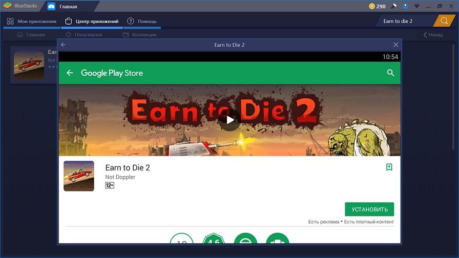 установка earn to die 2 на компьютер