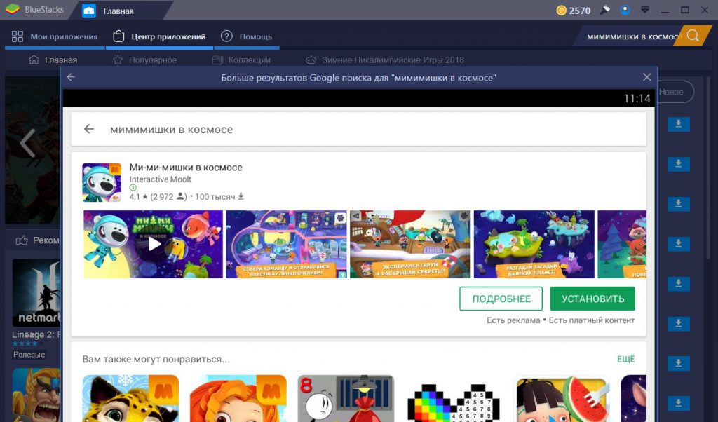 Download Мимимишки for PC - choilieng.com