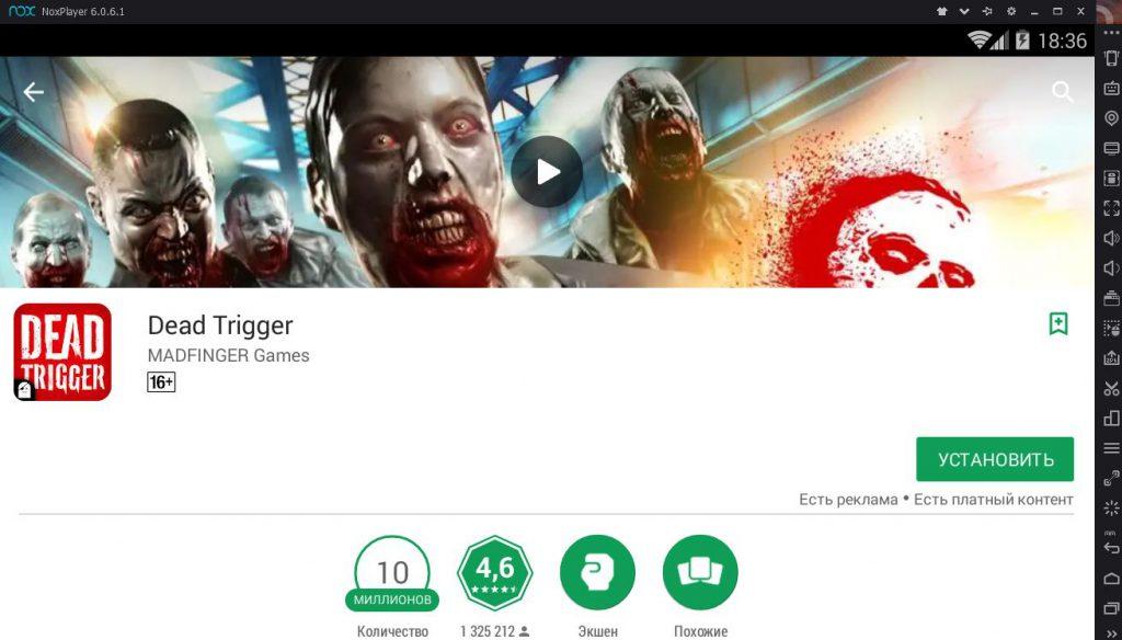 Dead Trigger установка на компьютер