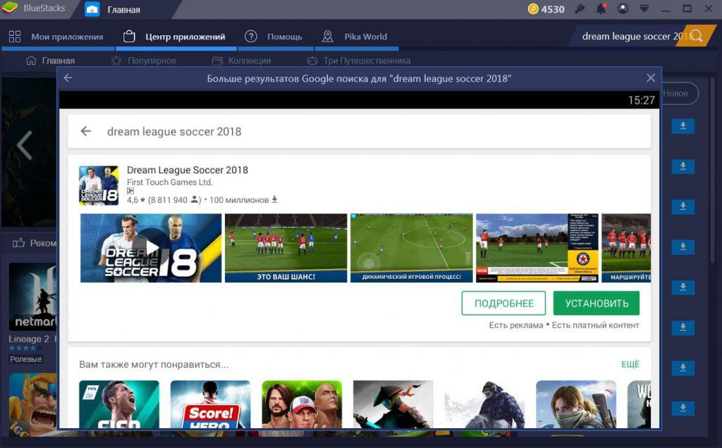 Dream League Soccer установка на компьютер