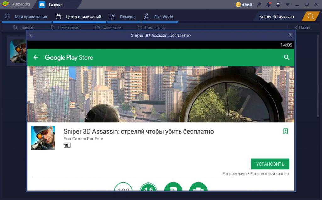 Sniper 3D Assassin установка на компьютер