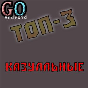 топ казуальных игр Андроид