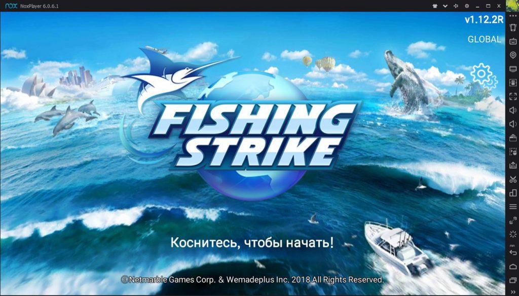 Fishing Strike на ПК