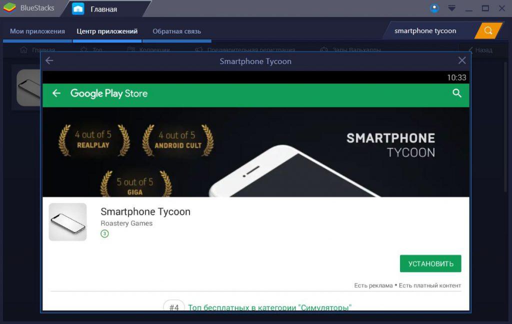 Smartphone tycoon установка bluestacks