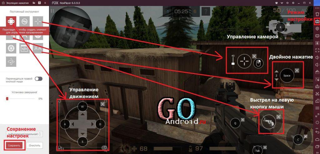 standoff-управление на ПК Nox