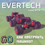 Создать машину Evertech Sandbox
