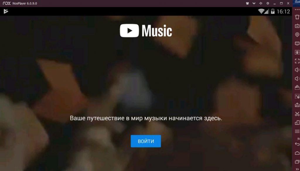 YouTube Music на компьютере