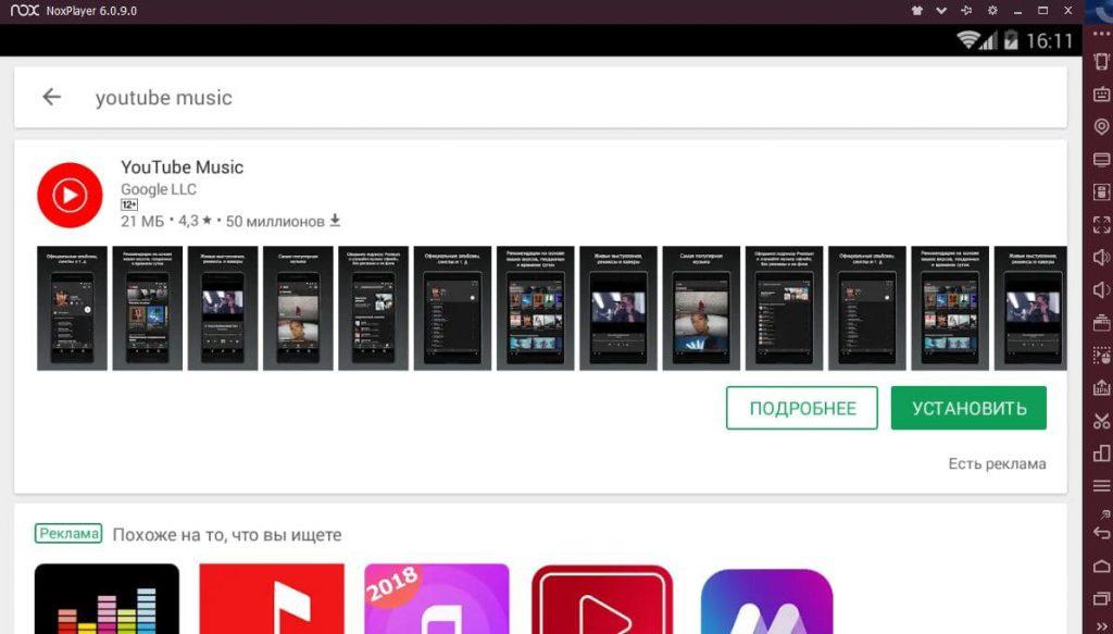Youtube Music установка на ПК