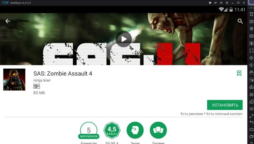 Sas zombie assault 4 установка на ПК