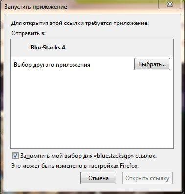 Bluestacks установка