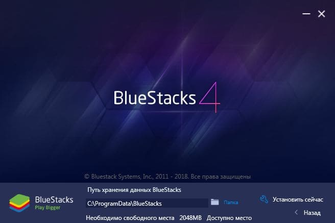 Bluestacks 4 установка Windows