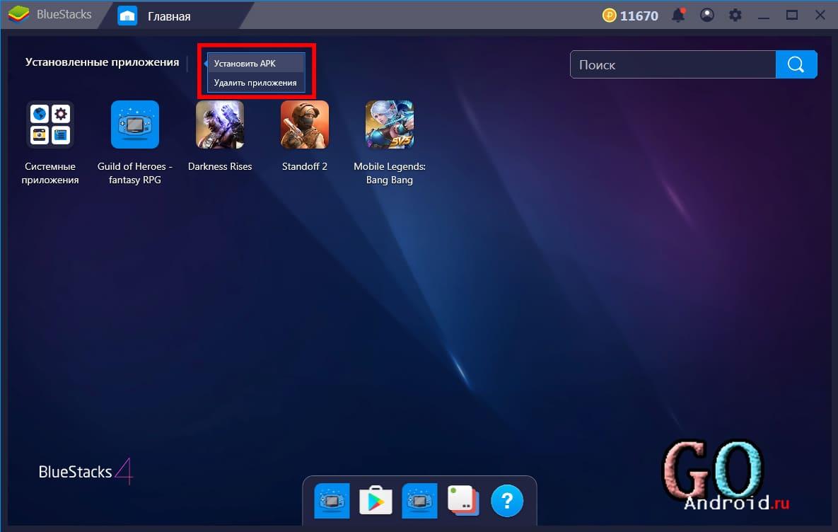 Bluestacks 4 для Windows