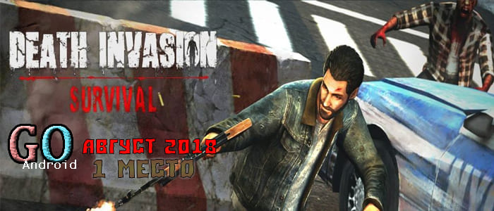 Death-Invasion-Survival на ПК