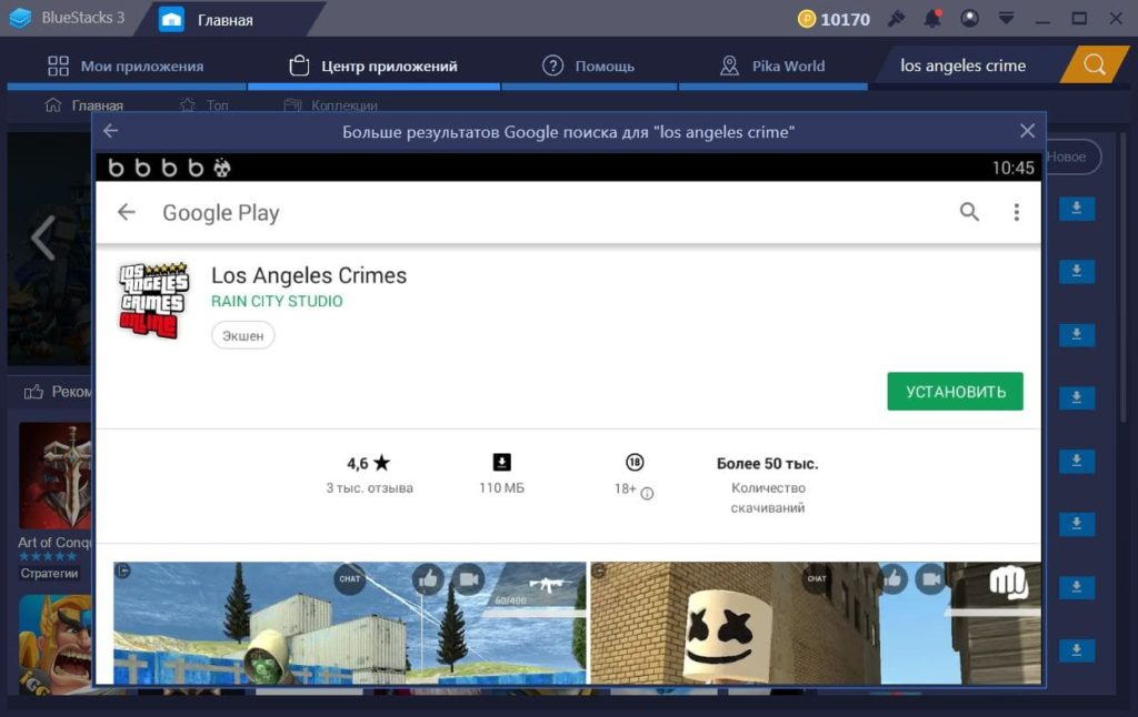Los Angeles Crimes Online установка на ПК