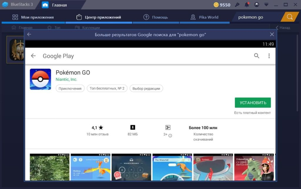 Pokemon Go установка на ПК