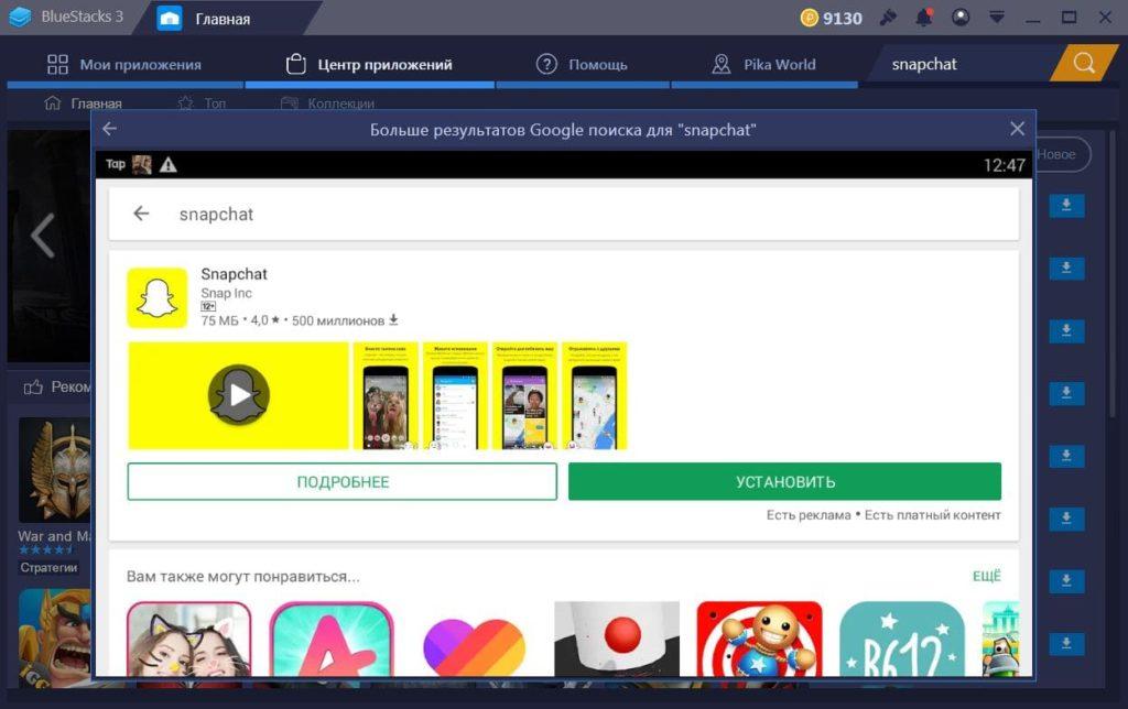 Snapchat установка на компьютер