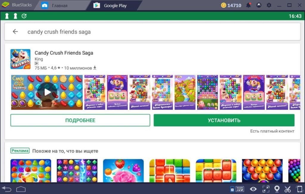 candy crush friends saga установка на ПК