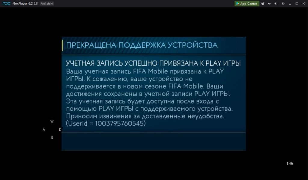 Fifa mobile не запускается