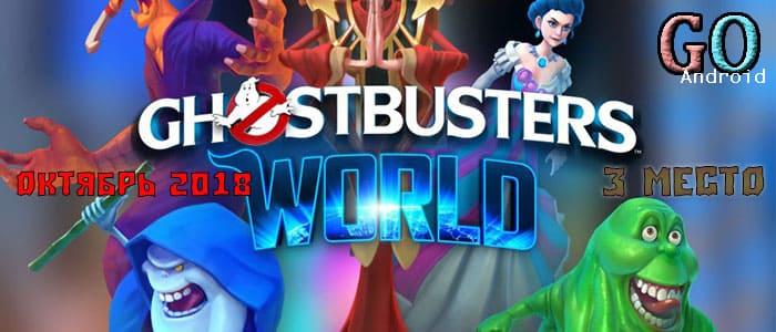 Ghostbusters world топ