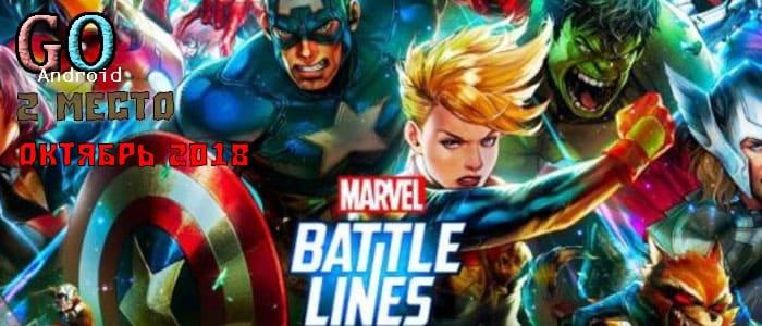 Marvel Battle Lines топ