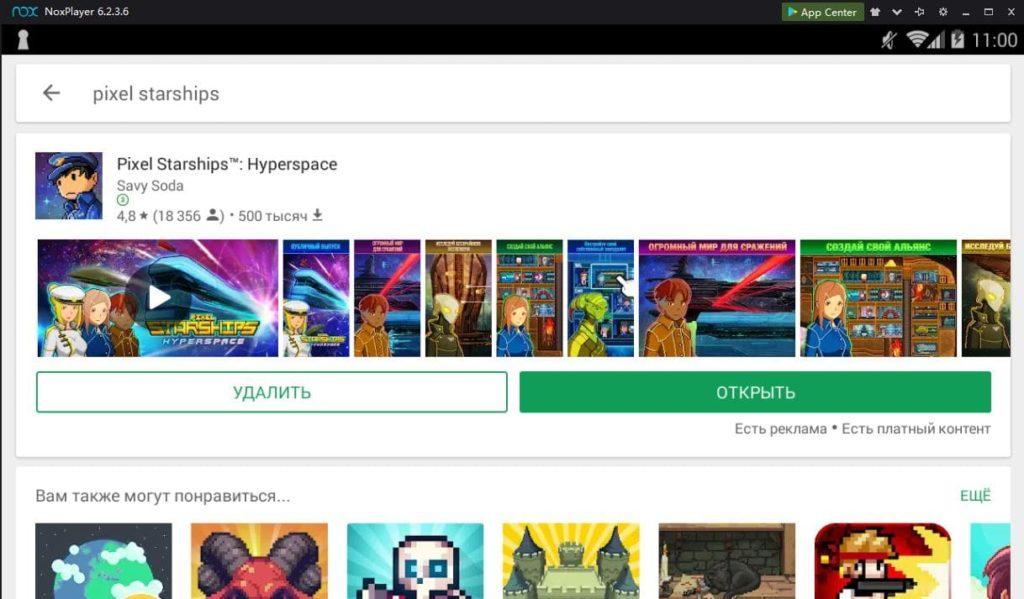 Скачать HyperSpace 1.6 для Android - apkring.com