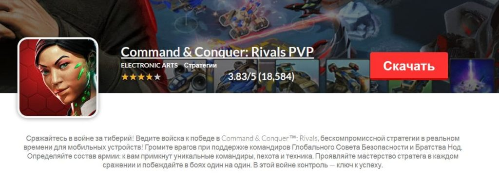 Bluestacks command and conquer