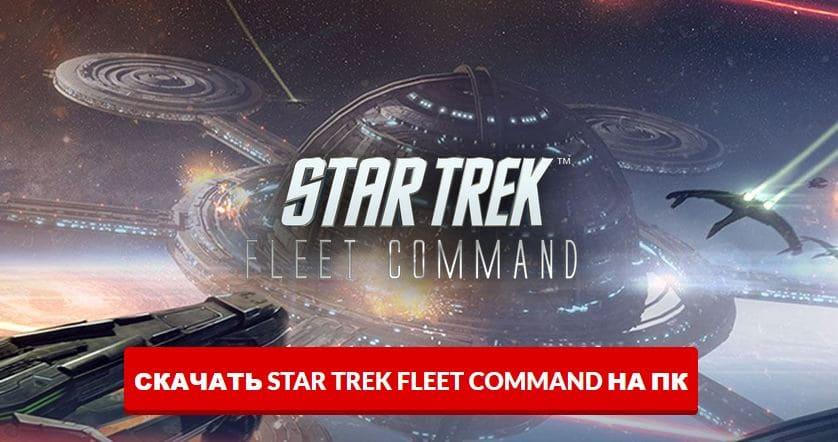 Star Trek Fleet Command на компьютере Bluestacks