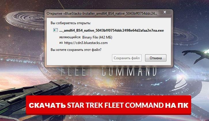 Star Trek Fleet Command Bluestacks