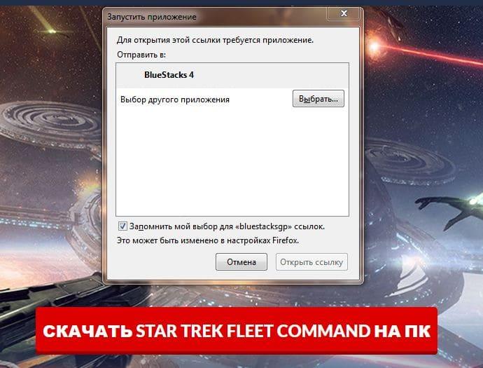 Star Trek Fleet Command на ПК Bluestacks