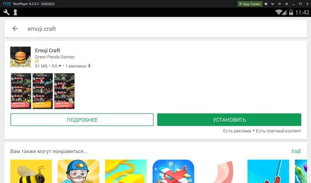 emoji craft установка на ПК