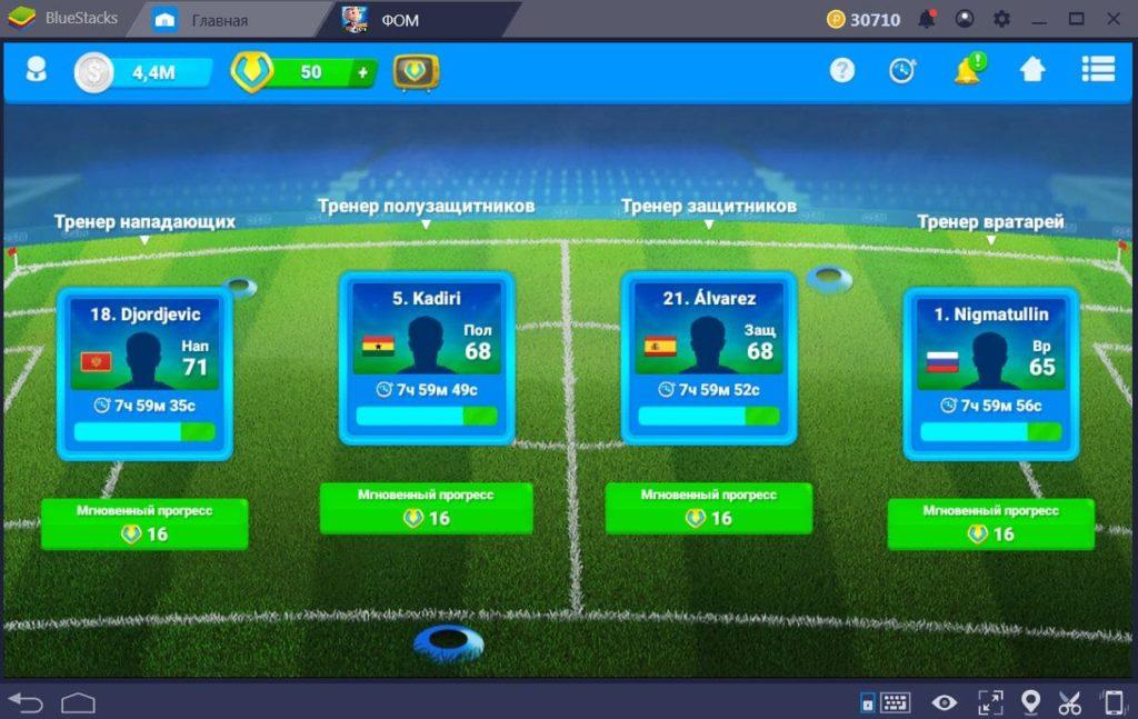 футбольный онлайн менеджер фом