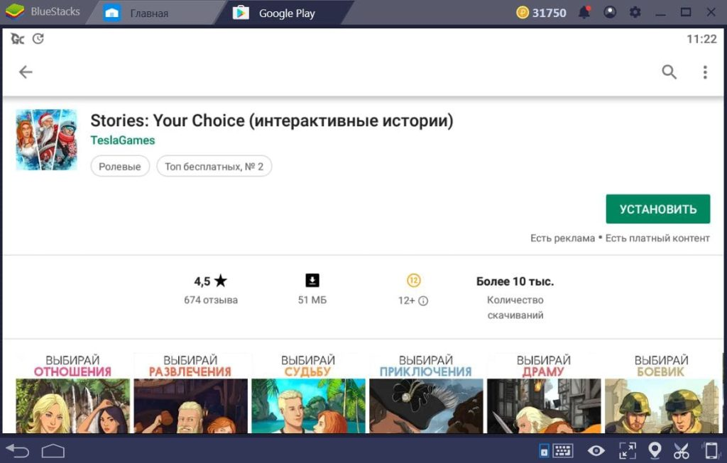 Stories: Your Choice установка на ПК