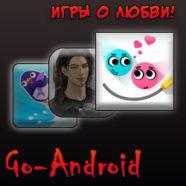 игры о любви андроид