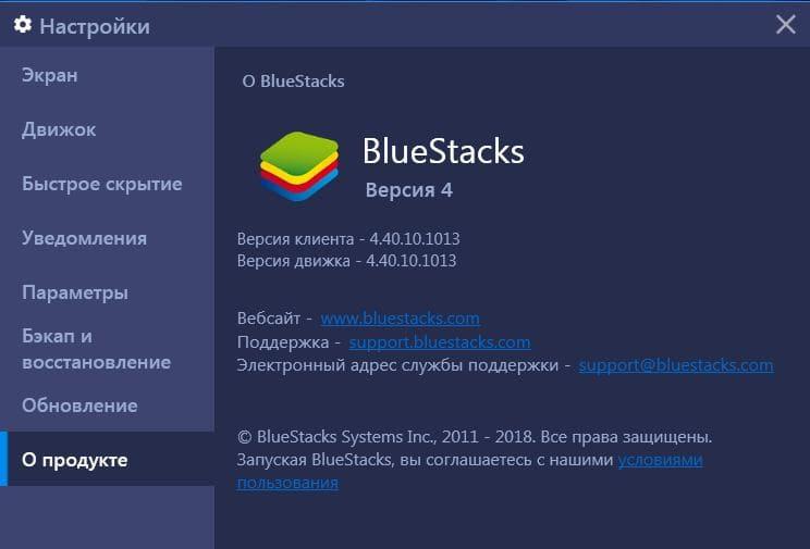 Bluestacks версия
