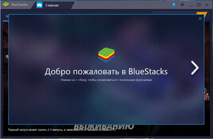 bluestacks на ПК бесплатно