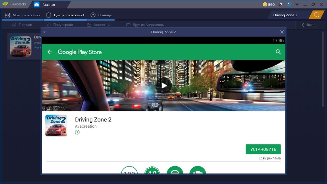 Driving Zone 2 установить на компьютер