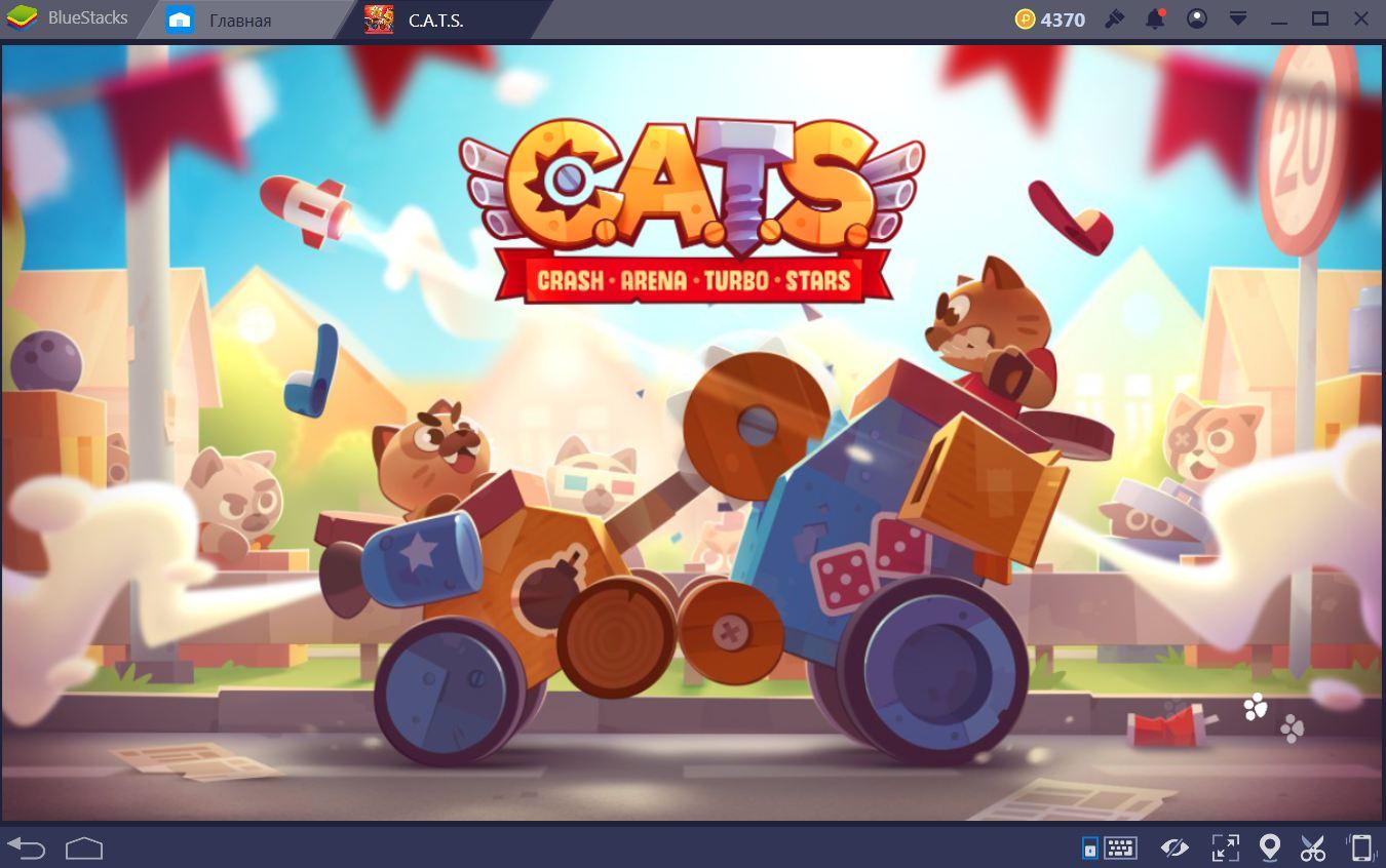 Cats crash arena turbo stars 1 на компьютер