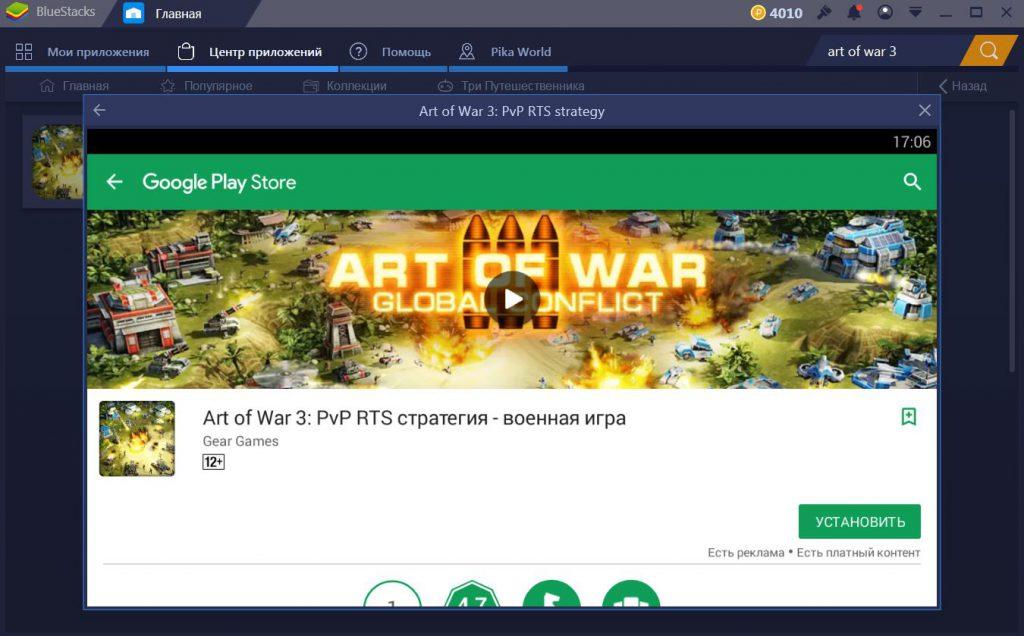 art of war 3 установка на пк