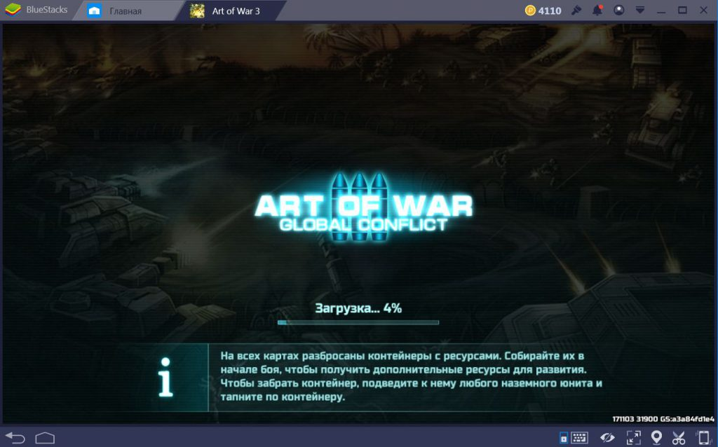 art of war 3 на компьютер