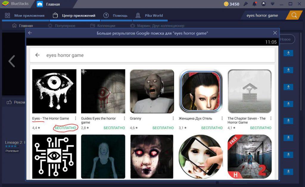 eyes horror game установка на пк