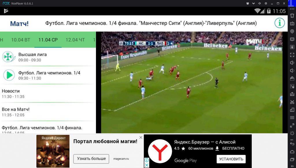лайм HD TV для Windows