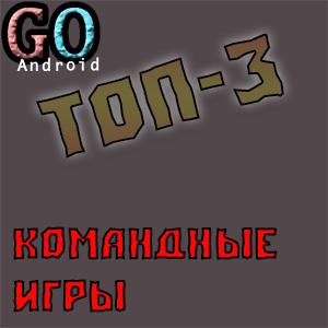 топ 3 командные игры Андроид