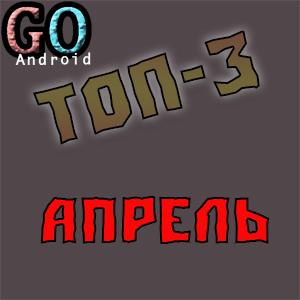топ 3 апрель андроид игры
