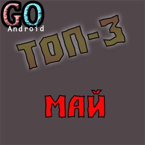 топ андроид игры май 2018