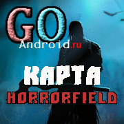 horrorfield карта