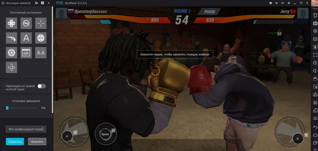 Boxing Star управление на ПК