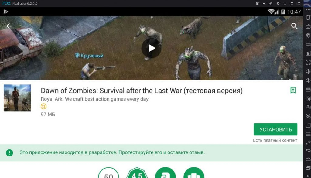 Dawn of zombies survival установка на ПК