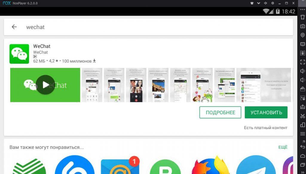 WeChat установка на ПК