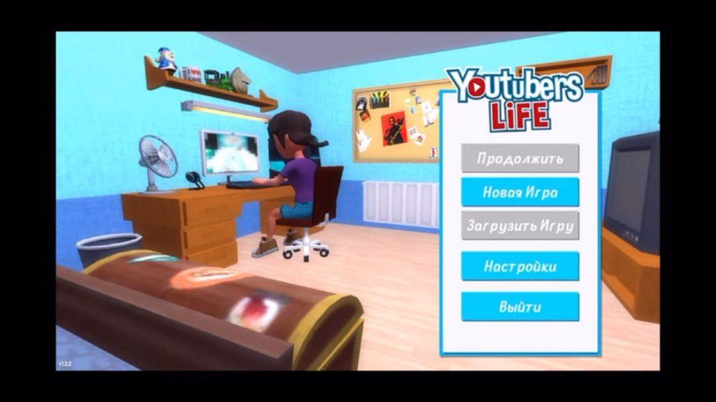Youtubers life на ПК